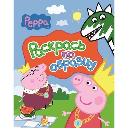 Купить Свинка Пеппа. Раскрась по образцу, Peppa Pig, Раскраски и рисовалки