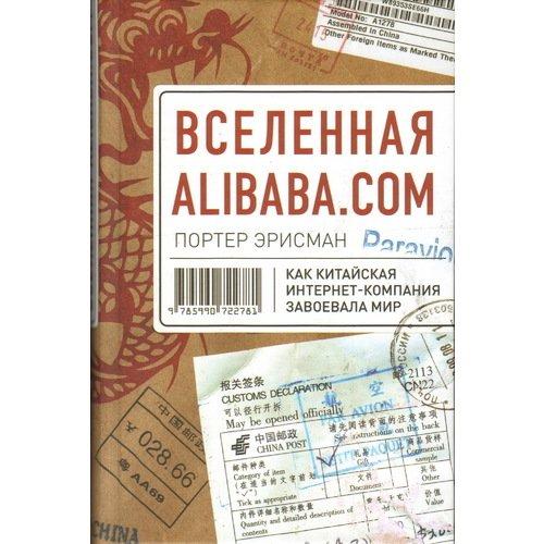 Вселенная «Alibaba.com». Как китайская интернет-компания завоевала мир