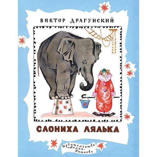 Слониха Лялька тамара альохіна лялька
