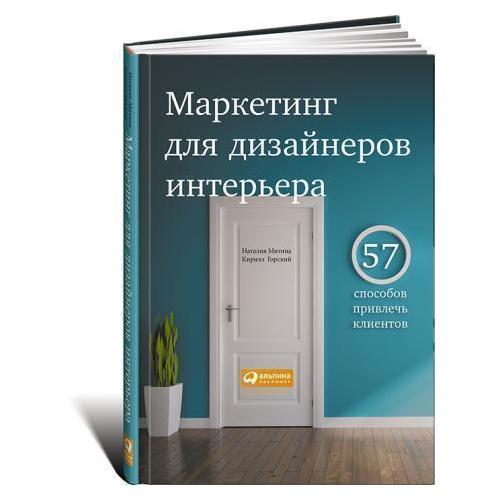 Маркетинг для дизайнеров интерьера. 57 способов привлечь клиентов демин д e mail маркетинг как привлечь и удержать клиентов