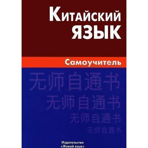 Китайский язык. Самоучитель сербский язык самоучитель