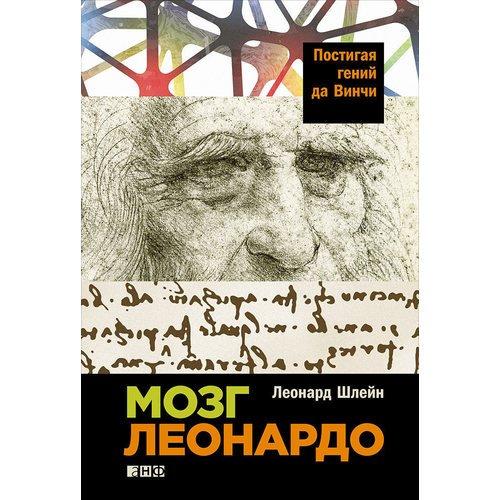 Мозг Леонардо. Постигая гений Да Винчи ньюберг эндрю уолдман марк роберт наш мозг и просветление нейробиология самопознания и совершенства