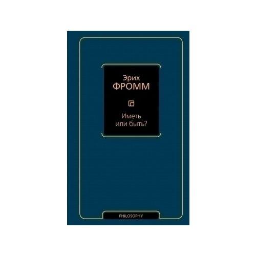 Иметь или быть?, Эрих Фромм, ISBN 9785170900558, АСТ , 978-5-1709-0055-8, 978-5-170-90055-8, 978-5-17-090055-8 - купить со скидкой