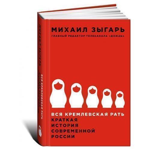 Вся кремлёвская рать. Краткая история современной России