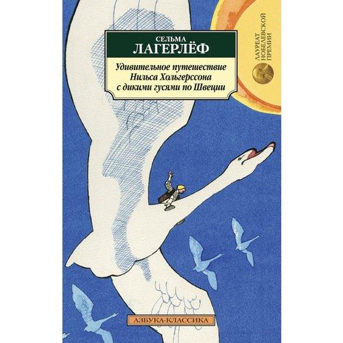 Купить Удивительное путешествие Нильса Хольгерссона с дикими гусями по Швеции, Художественная литература