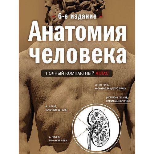 Анатомия человека. Полный компактный атлас цена