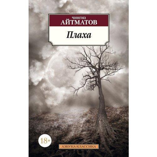 Плаха антон иванов праведная книга путь вечности путь бессмертия