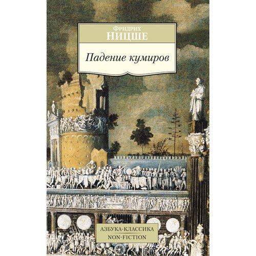 Падение кумиров, ISBN 9785389102293 , 978-5-3891-0229-3, 978-5-389-10229-3, 978-5-38-910229-3 - купить со скидкой