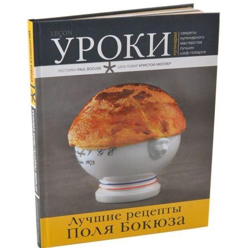 рецепты от поля бокюза