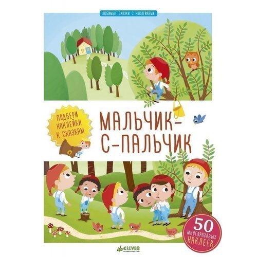 купить Мальчик-с-пальчик по цене 410 рублей