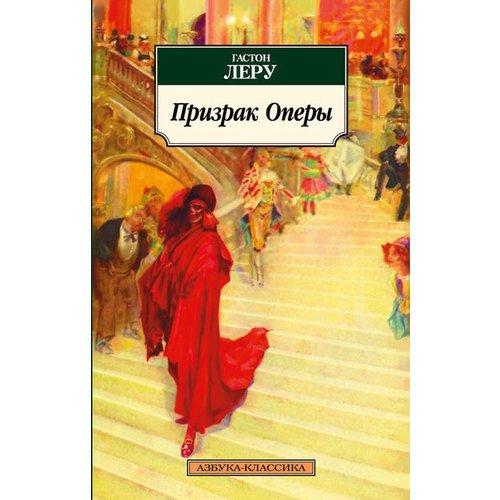 г леру призрак оперы Призрак Оперы
