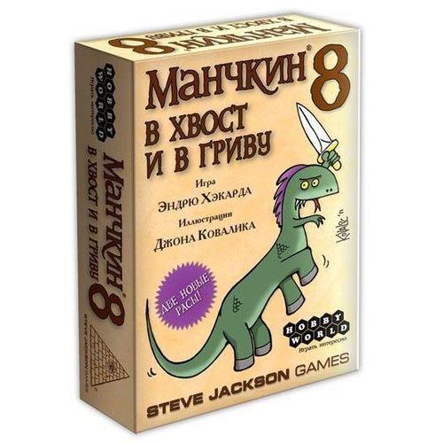 Настольная игра Манчкин 8. В хвост и в гриву сергей ахунов кентавры