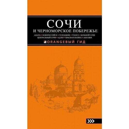 Путеводитель Сочи и Черноморское побережье