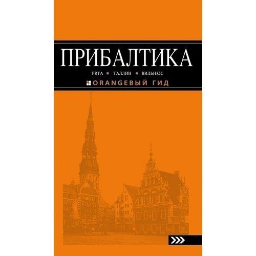 Путеводитель Прибалтика. Рига, Таллин, Вильнюс