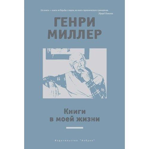 Книги в моей жизни миллер г книги в моей жизни