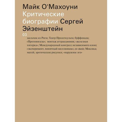 Сергей Эйзенштейн владимир забродин эйзенштейн кино власть женщины