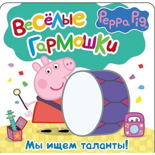 развивающие книжки Свинка Пеппа. Мы ищем таланты