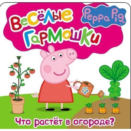 Свинка Пеппа. Что растёт в огороде?