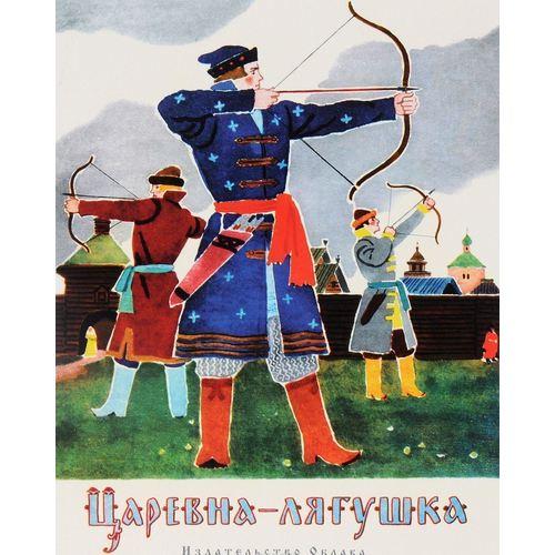 Царевна-лягушка афанасьев а царевна лягушка русская народная сказка из сборника а н афанасьева