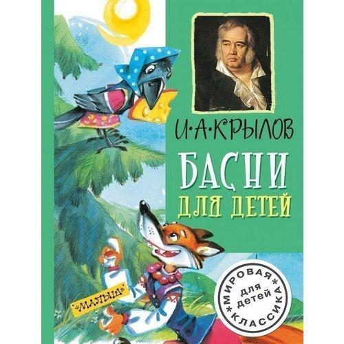 Купить Басни для детей, Художественная литература