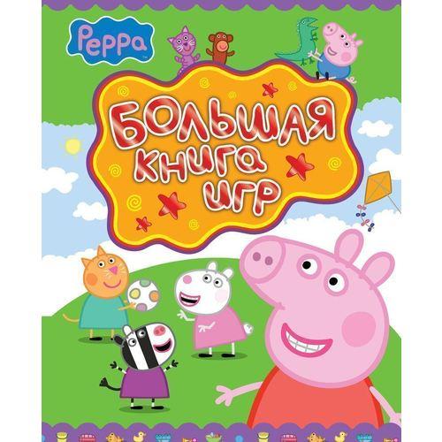 Свинка Пеппа. Большая книга игр цены онлайн