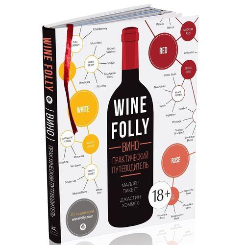 Книга «Вино. Практический путеводитель», автор Мадлен Пакетт ... 438defa404a