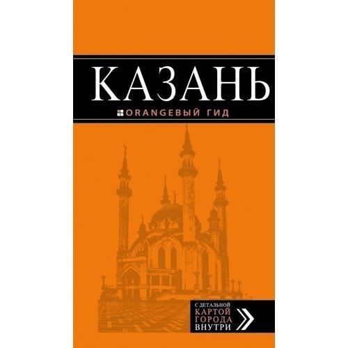 Казань. Путеводитель + карта