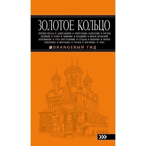 Путеводитель Золотое кольцо путеводитель по зарубежным культурным центрам в москве