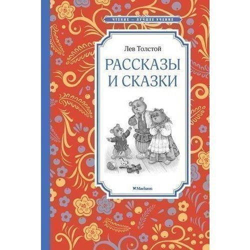 Рассказы и сказки рассказы и сказки для детей