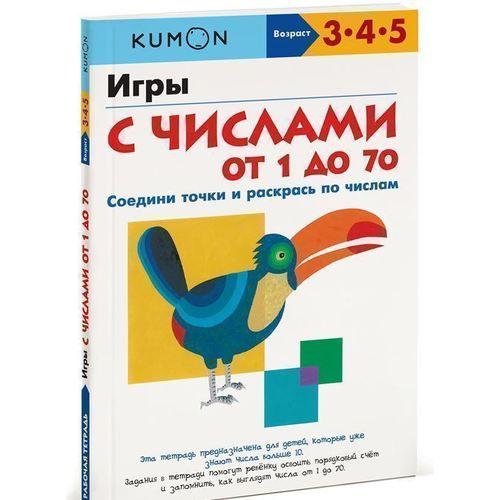 KUMON Рабочая тетрадь. Игры с числами от 1 до 70 kumon игры с числами от 1 до 150 kumon