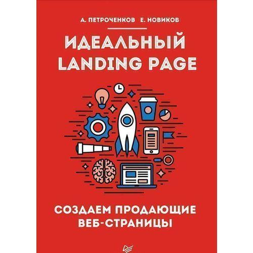 Идеальный Landing Page. Создаём продающие веб-страницы кружка 0 3 л waechtersbacher page 1 page href