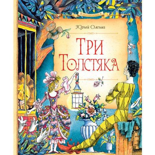 Купить Три Толстяка, Художественная литература