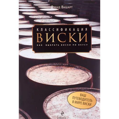 Классификация виски. Как выбрать виски по вкусу
