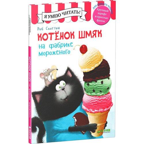 Котёнок Шмяк на фабрике мороженого котёнок шмяк печёт торт