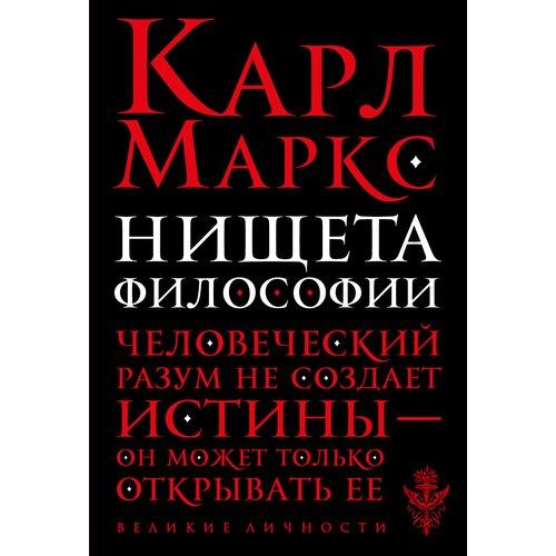 Нищета философии, ISBN 9785699883721 , 978-5-6998-8372-1, 978-5-699-88372-1, 978-5-69-988372-1 - купить со скидкой