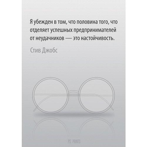 Принт Стив Джобс А3