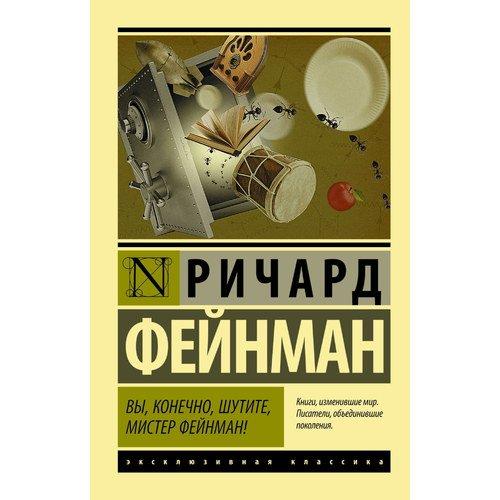 Вы, конечно, шутите, мистер Фейнман!, ISBN 9785170922932 , 978-5-1709-2293-2, 978-5-170-92293-2, 978-5-17-092293-2 - купить со скидкой