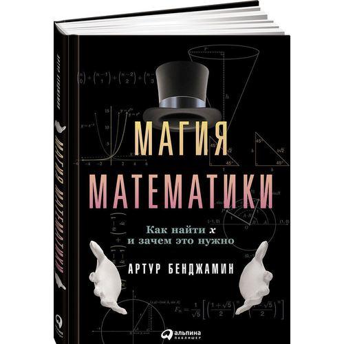 Магия математики. Как найти Х и зачем это нужно