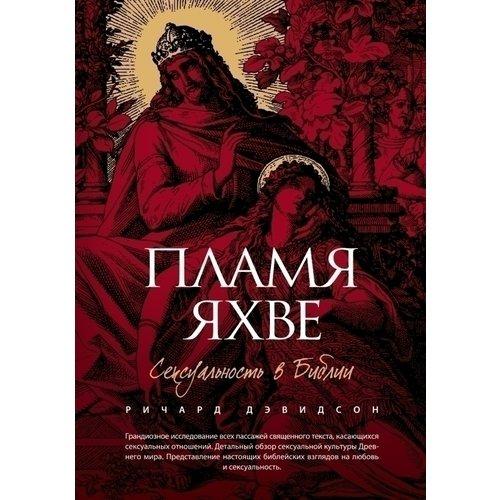bibleyskiy-vzglyad-na-seksualnost