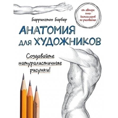 Анатомия для художников баррингтон барбер анатомия для художников нов оф