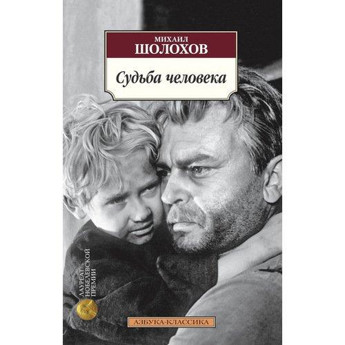 Судьба человека воронцов андрей венедиктович михаил шолохов загадка советской литературы