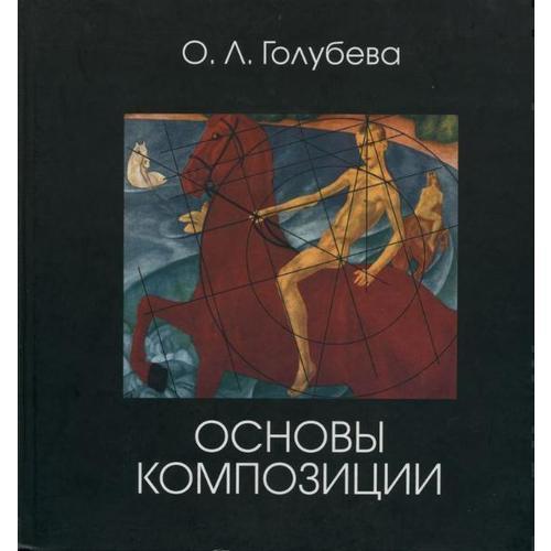 Книга «Основы композиции», автор Ольга Леонидовна Голубева – купить ... b18a1435c2e