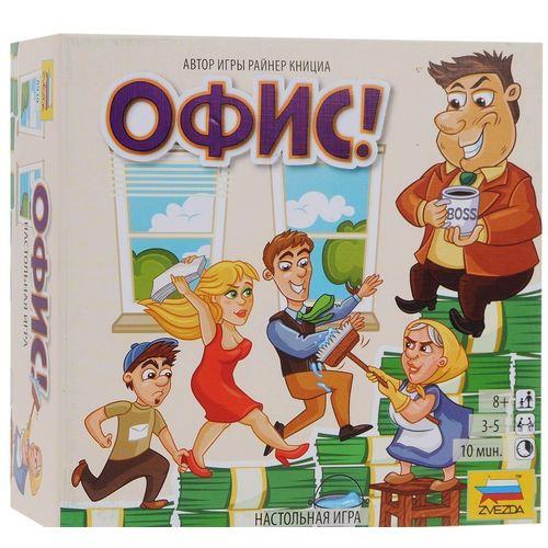 Настольная игра Офис! настольная игра звезда для вечеринки love is потеряшки