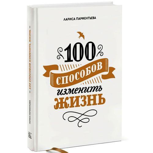 100 способов изменить жизнь 100 способов изменить жизнь часть вторая