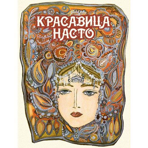 Красавица Насто, ISBN 9785926822004 , 978-5-9268-2200-4, 978-5-926-82200-4, 978-5-92-682200-4 - купить со скидкой
