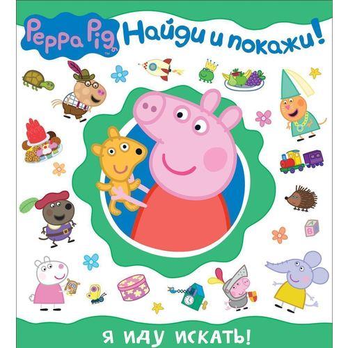 Купить Свинка Пеппа. Я иду искать!, Peppa Pig, Задания и загадки
