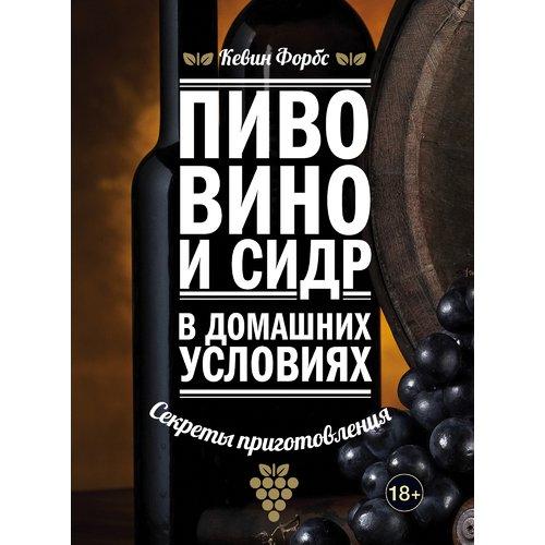 Пиво, вино и сидр в домашних условиях. Секреты приготовления форбс к пиво вино и сидр в домашних условиях секреты приготовления