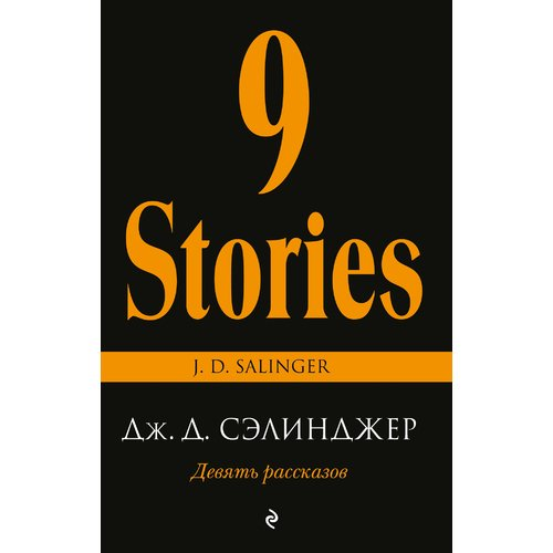 Девять рассказов, ISBN 9785699900275 , 978-5-6999-0027-5, 978-5-699-90027-5, 978-5-69-990027-5 - купить со скидкой