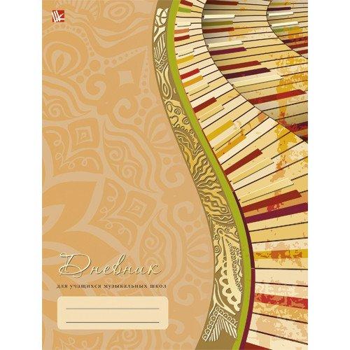 Дневник для музыкальной школы Дизайн 2 дневник для музыкальной школы эксмо 48 листов дизайн 3 твердая обложка