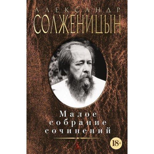 Малое собрание сочинений солженицын а александр солженицын малое собрание сочинений